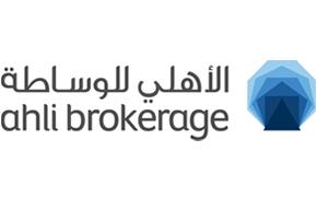 Ahli Brokerage Logo